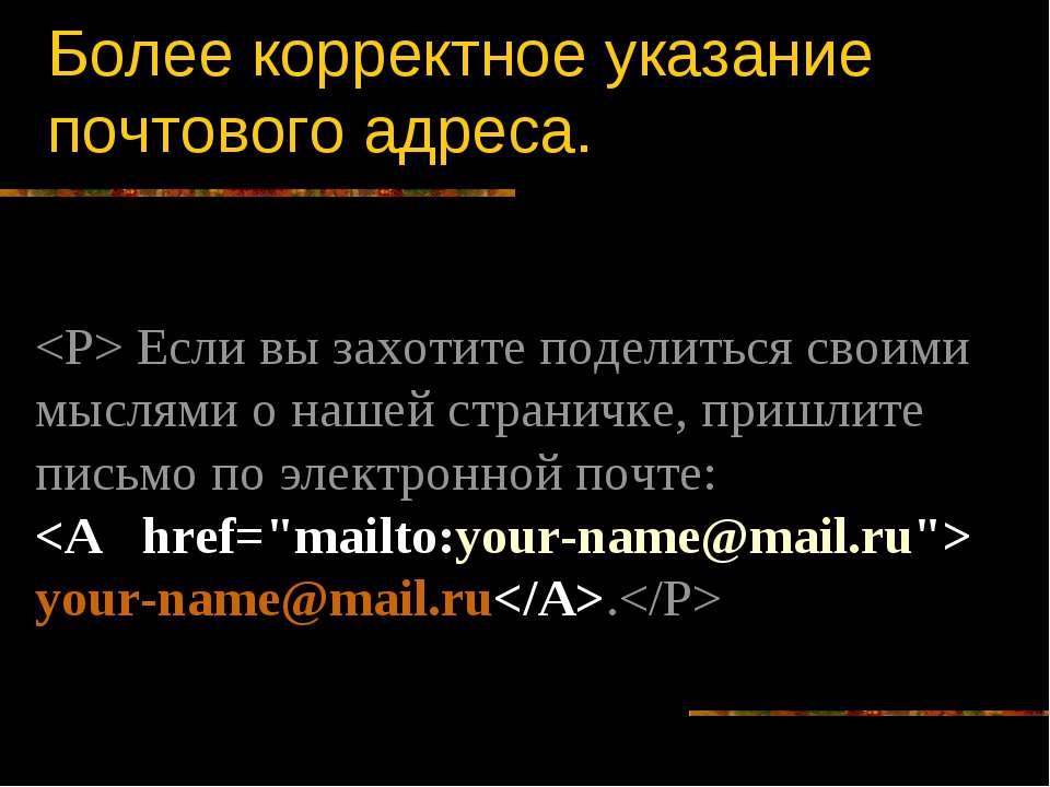 Более корректное указание почтового адреса. Если вы захотите поделиться своим...