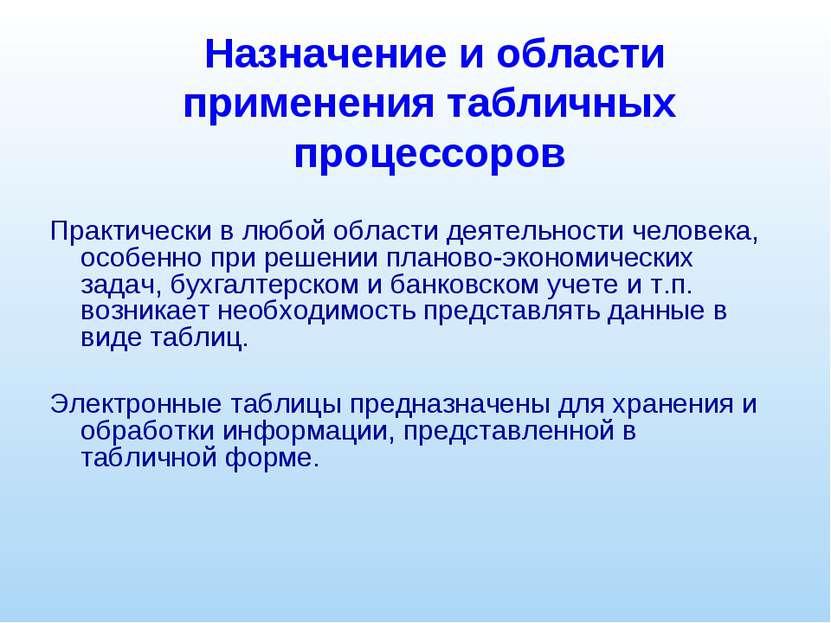 Назначение и области применения табличных процессоров Практически в любой обл...