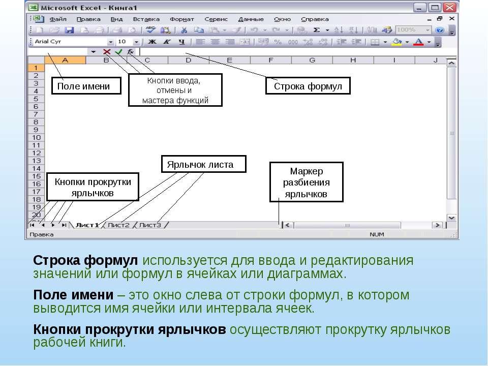 Строка формул используется для ввода и редактирования значений или формул в я...