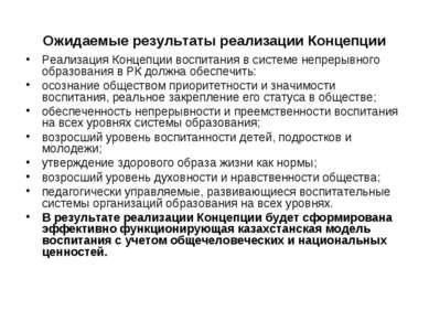 Ожидаемые результаты реализации Концепции Реализация Концепции воспитания в с...