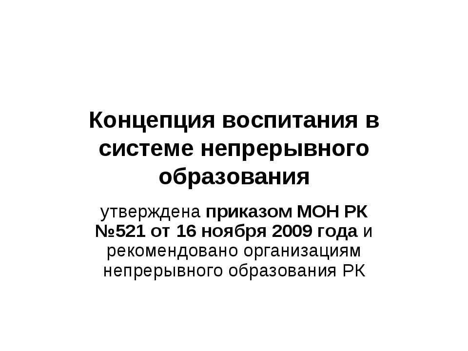 Концепция воспитания в системе непрерывного образования утверждена приказом М...