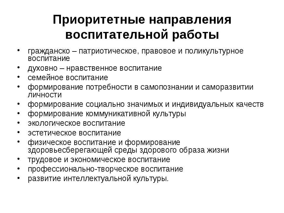 Приоритетные направления воспитательной работы гражданско – патриотическое, п...