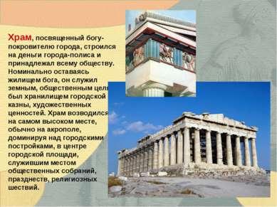 Храм, посвященный богу-покровителю города, строился на деньги города-полиса и...