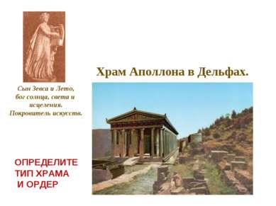 Сын Зевса и Лето, бог солнца, света и исцеления. Покровитель искусств. Храм А...