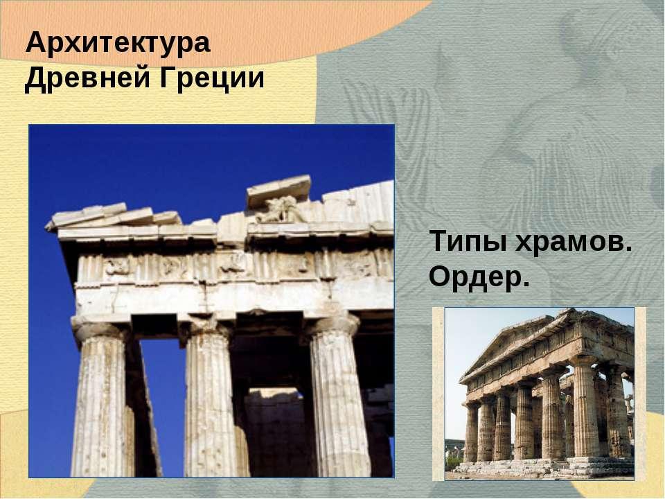 Архитектура Древней Греции Типы храмов. Ордер.