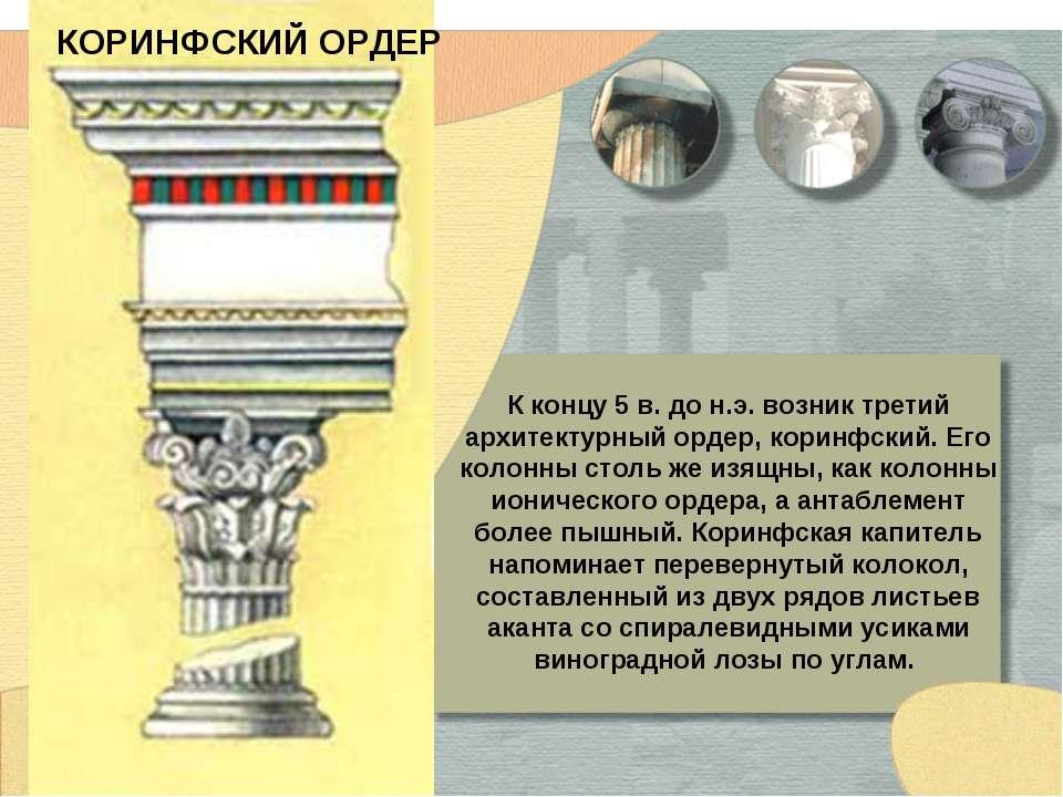 КОРИНФСКИЙ ОРДЕР К концу 5 в. до н.э. возник третий архитектурный ордер, кори...