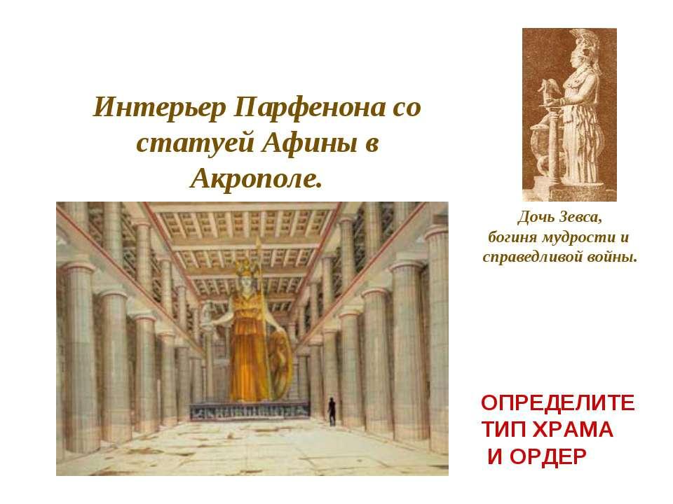 Дочь Зевса, богиня мудрости и справедливой войны. Интерьер Парфенона со стату...