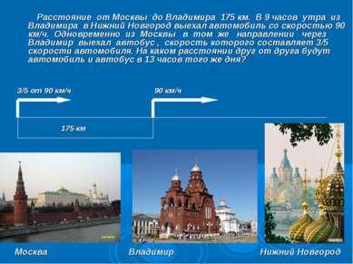 Расстояние от Москвы до Владимира 175 км. В 9 часов утра из Владимира в Нижни...