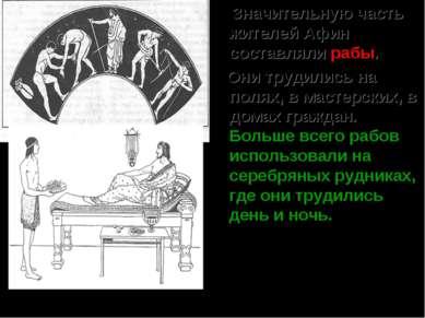 Значительную часть жителей Афин составляли рабы. Они трудились на полях, в ма...