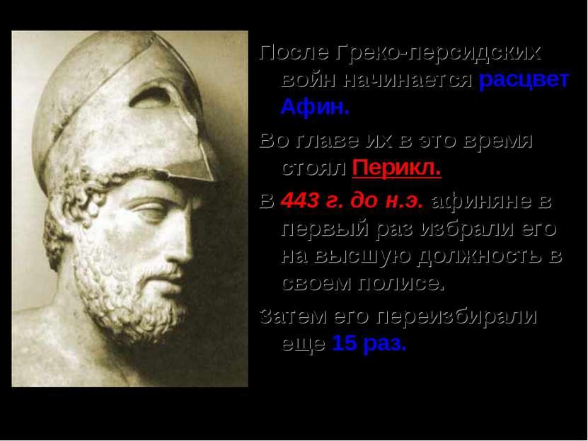 После Греко-персидских войн начинается расцвет Афин. Во главе их в это время ...