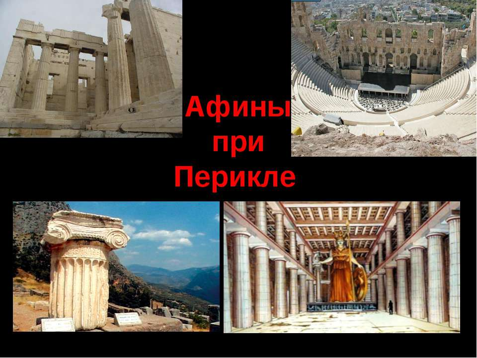 classical athens and pericles 2 landscape of memory: the past on the classical acropolis 49 3 pericles, athens, and the building program 87  10 the acropolis in the age of pericles 11.