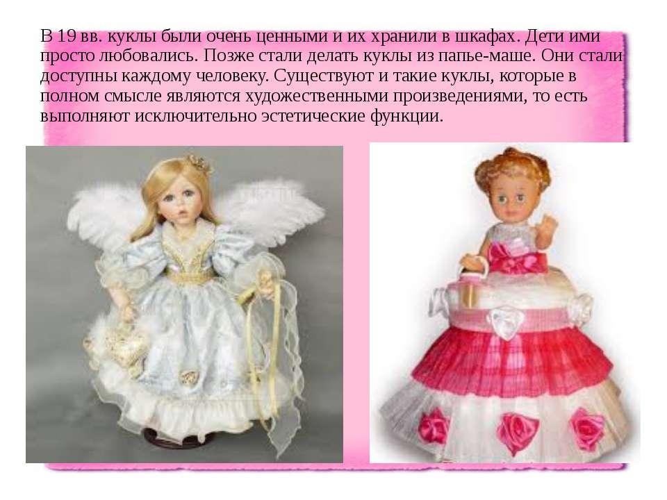 В19 вв.куклы были очень ценными и их хранили в шкафах. Дети ими просто любо...