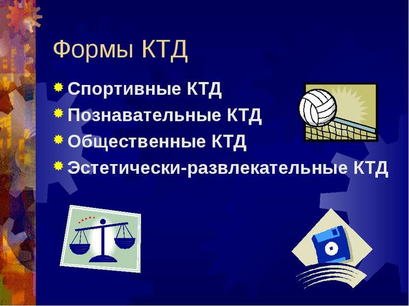Формы КТД Спортивные КТД Познавательные КТД Общественные КТД Эстетически-разв...