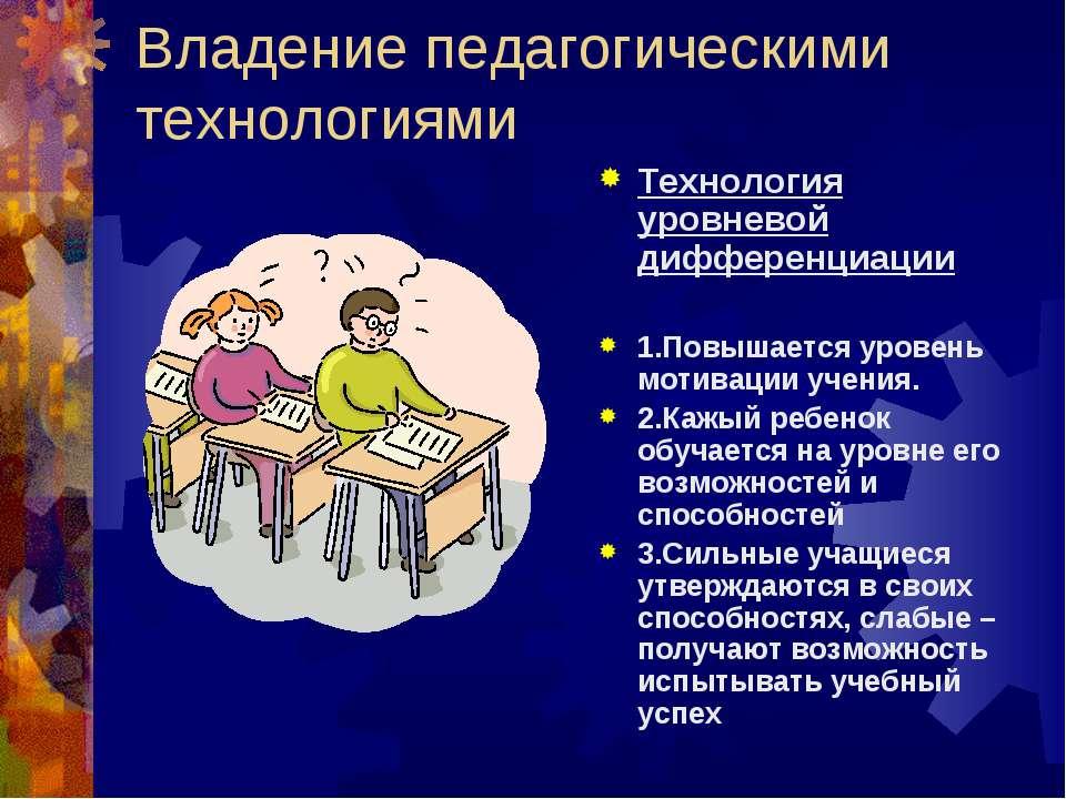 Владение педагогическими технологиями Технология уровневой дифференциации 1.П...