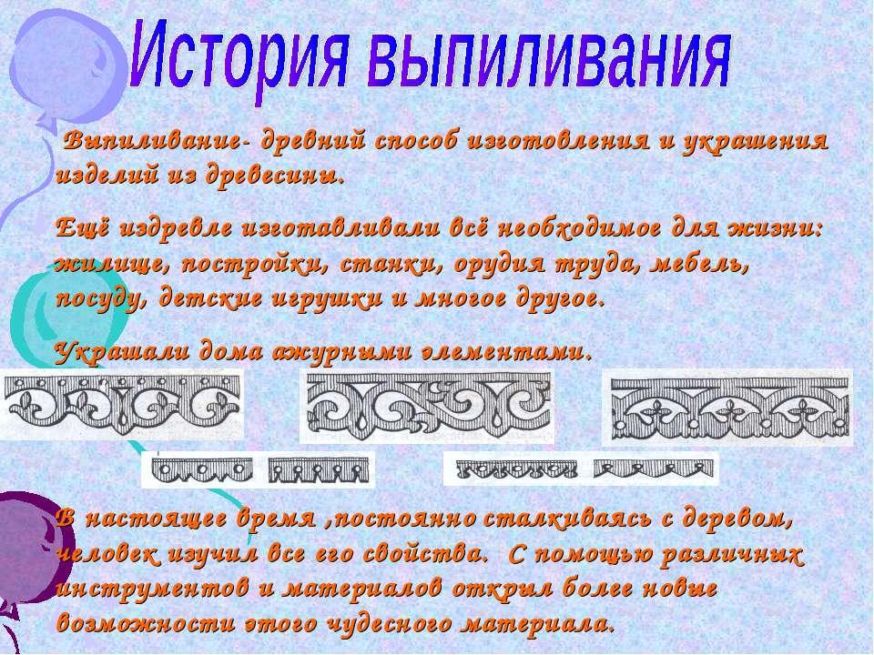 Выпиливание- древний способ изготовления и украшения изделий из древесины. Ещ...
