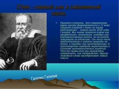 17век – первый шаг в современной науке. Принято считать, что современная наук...