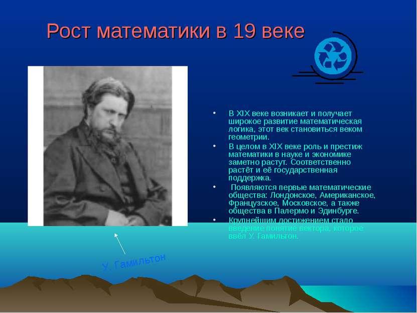Рост математики в 19 веке В XIX веке возникает и получает широкое развитие ма...