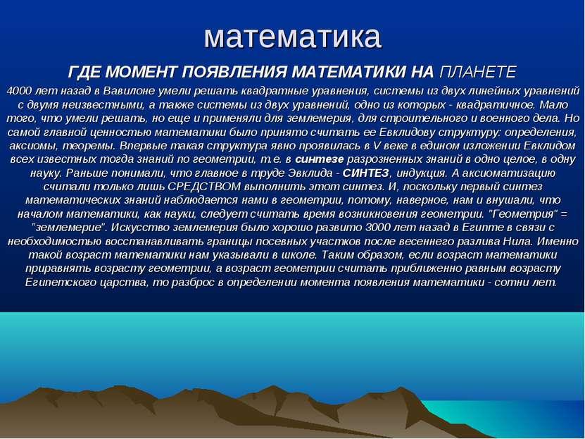 математика ГДЕ МОМЕНТ ПОЯВЛЕНИЯ МАТЕМАТИКИ НА ПЛАНЕТЕ 4000 лет назад в Вавило...