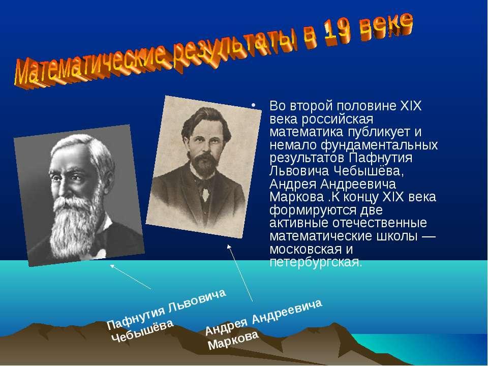 Во второй половине XIX века российская математика публикует и немало фундамен...