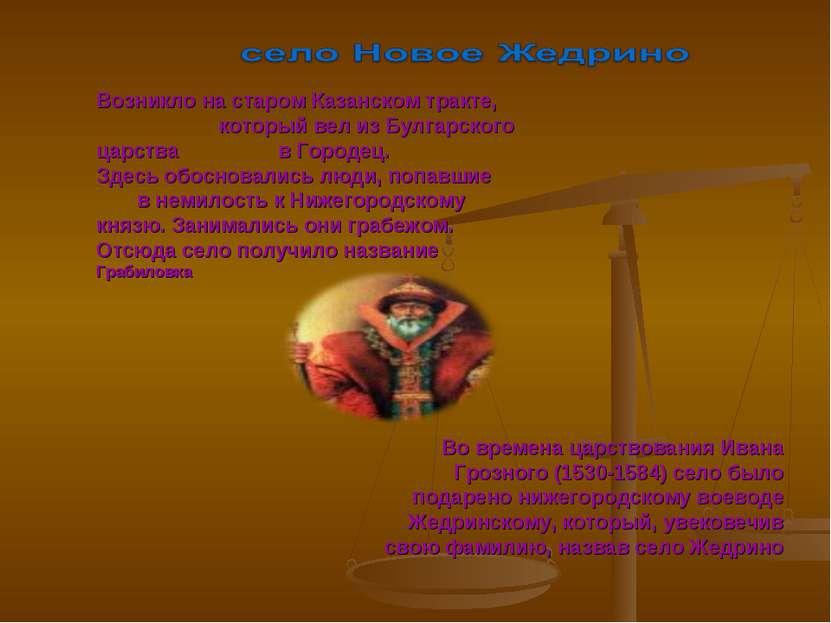 Возникло на старом Казанском тракте, который вел из Булгарского царства в Гор...