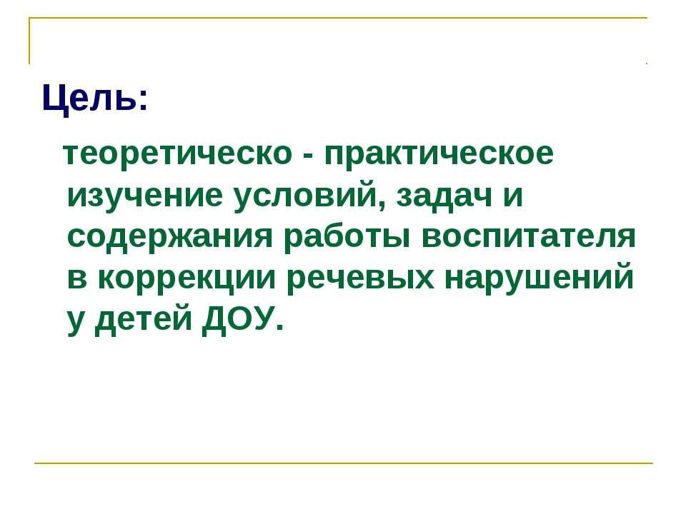 Цель: теоретическо - практическое изучение условий, задач и содержания работы...