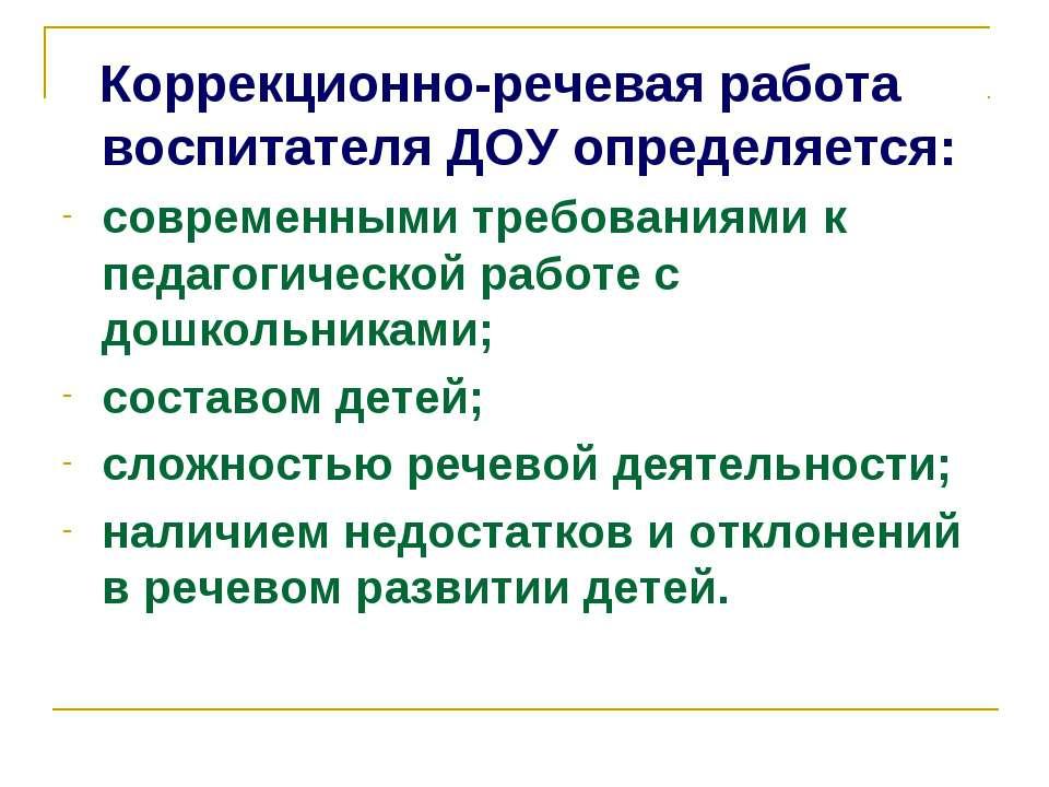 Коррекционно-речевая работа воспитателя ДОУ определяется: современными требов...