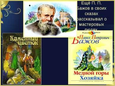 Ещё П. П. Бажов в своих сказах рассказывал о мастеровых людях.