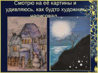 Смотрю на её картины и удивляюсь, как будто художник нарисовал.