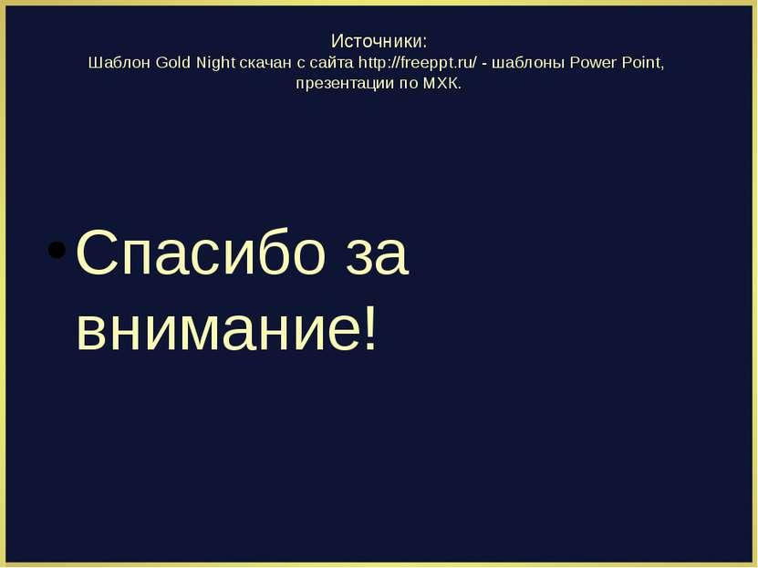 Источники: Шаблон Gold Night скачан с сайта http://freeppt.ru/ - шаблоны Powe...