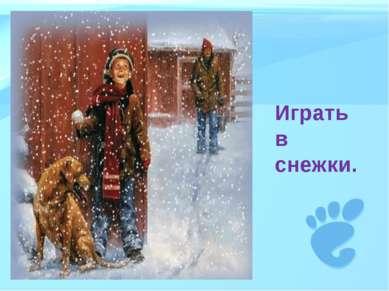 Играть в снежки.