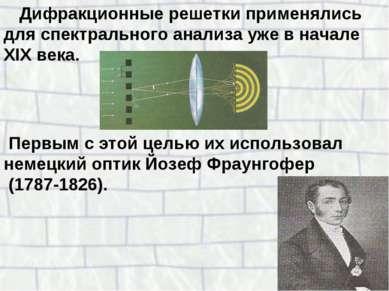 Дифракционные решетки применялись для спектрального анализа уже в начале XIX ...