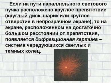 Если на пути параллельного светового пучка расположено круглое препятствие (к...