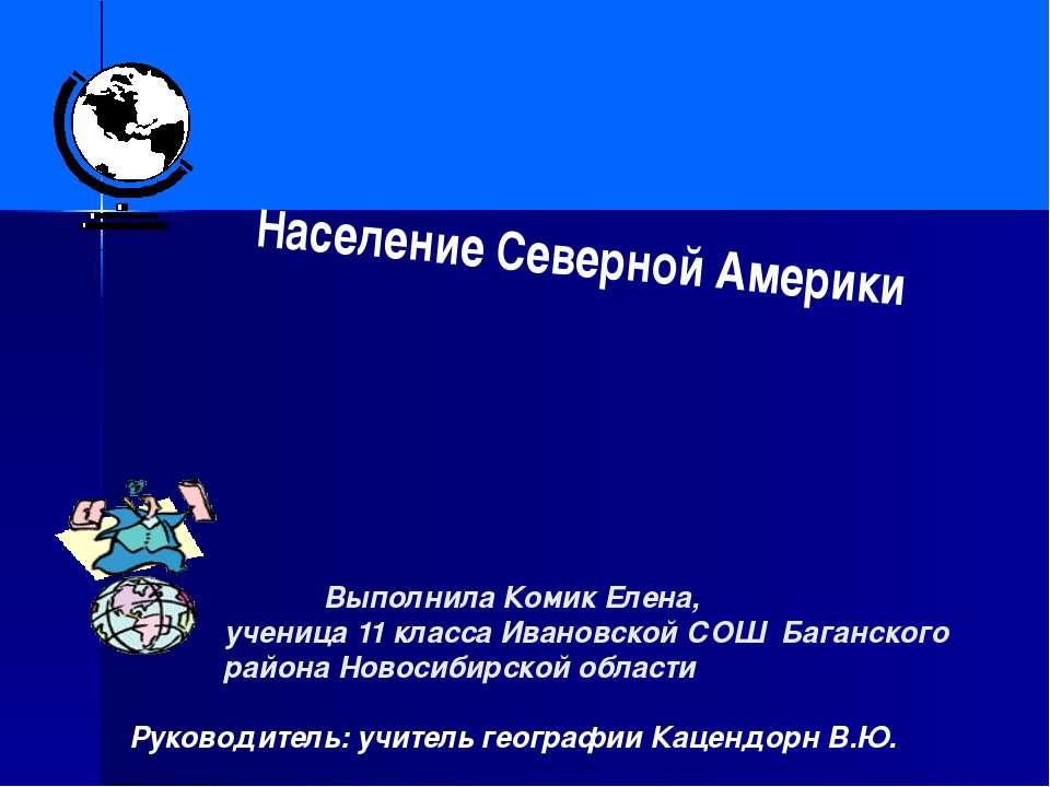 Население Северной Америки Выполнила Комик Елена, ученица 11 класса Ивановско...
