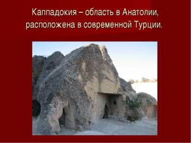 Каппадокия – область в Анатолии, расположена в современной Турции.