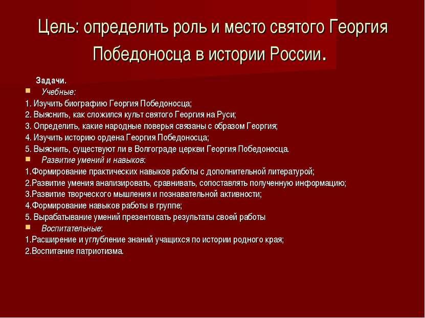 Цель: определить роль и место святого Георгия Победоносца в истории России. З...
