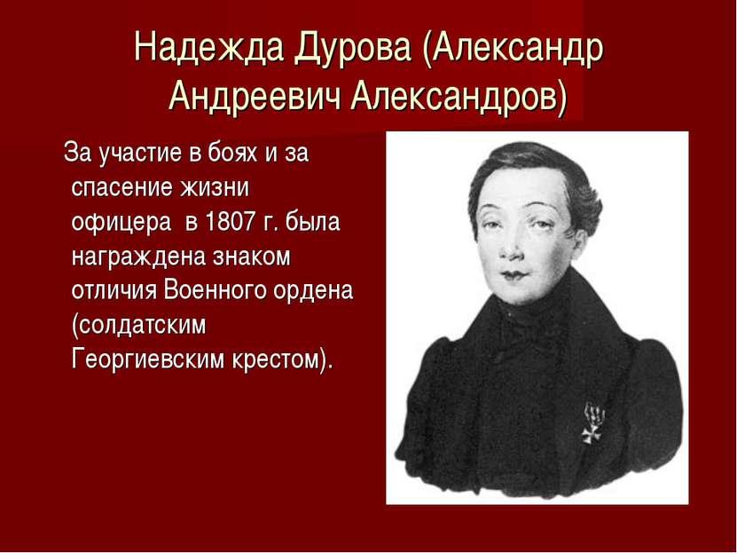 Надежда Дурова (Александр Андреевич Александров) За участие в боях и за спасе...