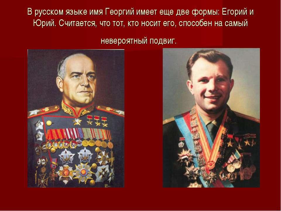 В русском языке имя Георгий имеет еще две формы: Егорий и Юрий. Считается, чт...