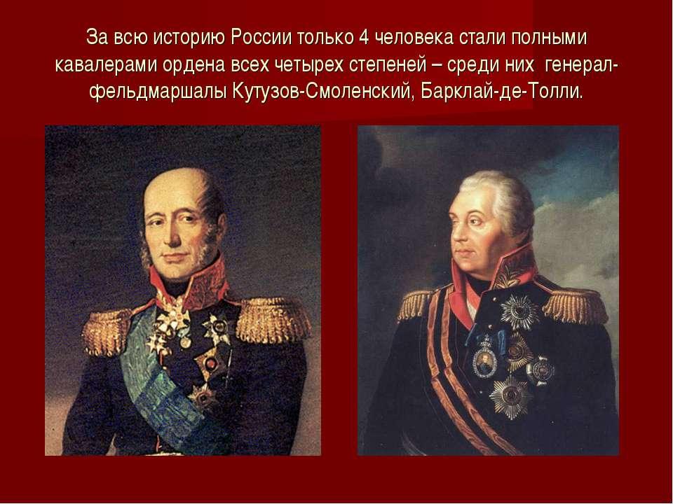 За всю историю России только 4 человека стали полными кавалерами ордена всех ...