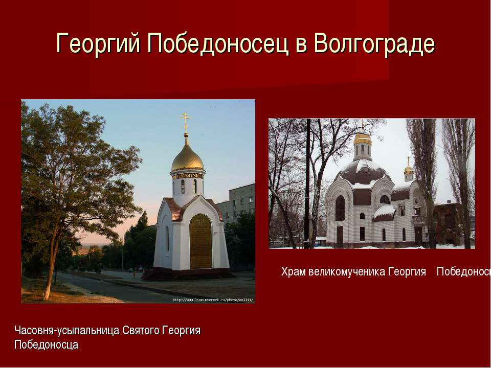 Георгий Победоносец в Волгограде Храм великомученика Георгия Победоносца Часо...