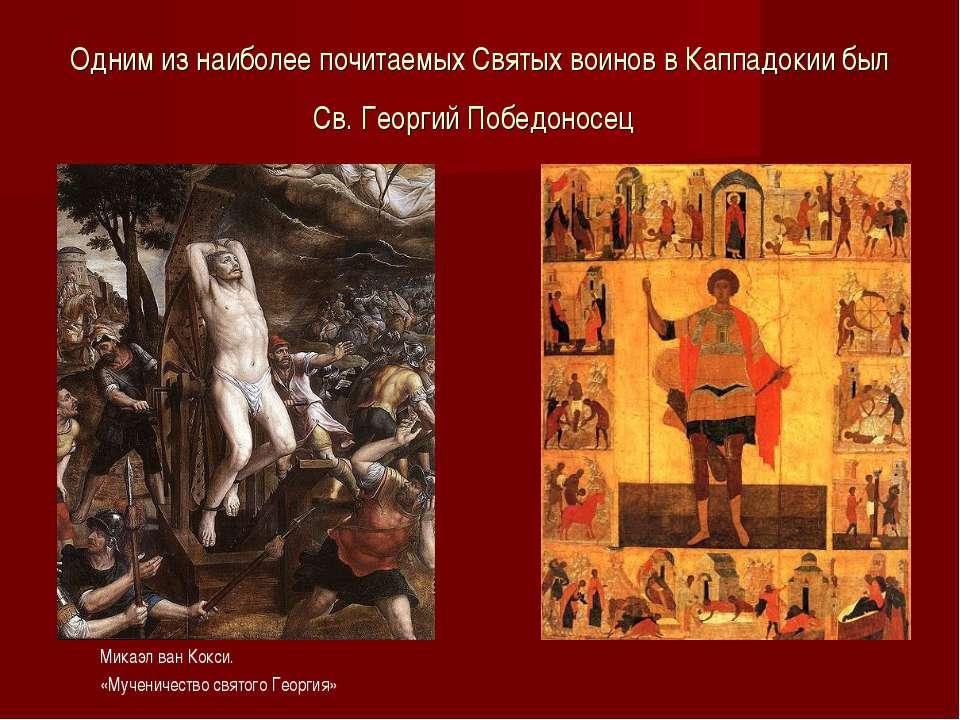 Одним из наиболее почитаемых Святых воинов в Каппадокии был Св. Георгий Побед...