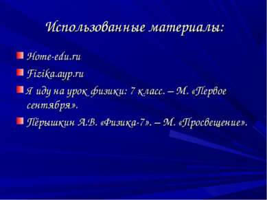 Использованные материалы: Home-edu.ru Fizika.ayp.ru Я иду на урок физики: 7 к...