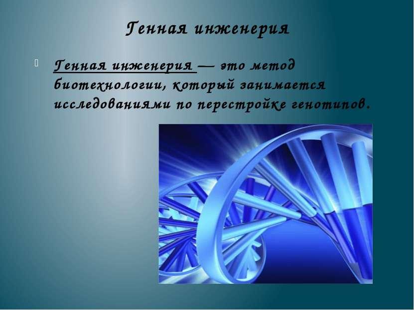 Генная инженерия Генная инженерия — это метод биотехнологии, который занимает...