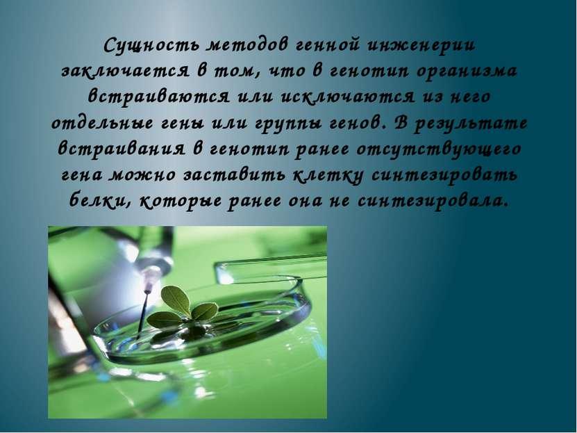 Сущность методов генной инженерии заключается в том, что в генотип организма ...