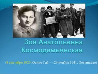(8 сентября 1923, Осино-Гай— 29 ноября 1941, Петрищево)