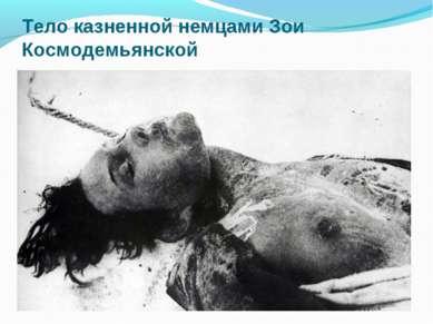 Тело казненной немцами Зои Космодемьянской