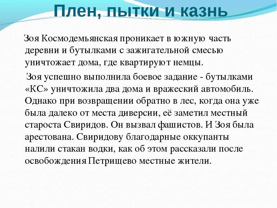 Плен, пытки и казнь Зоя Космодемьянская проникает в южную часть деревни и бут...