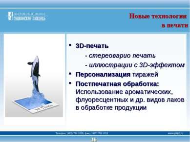 3D-печать - стереоварио печать - иллюстрации с 3D-эффектом Персонализация тир...