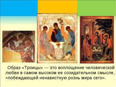 Образ «Троицы» — это воплощение человеческой любви в самом высоком ее созидат...