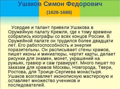 Ушаков Симон Федорович (1626-1686) Усердие и талант привели Ушакова в Оружейн...