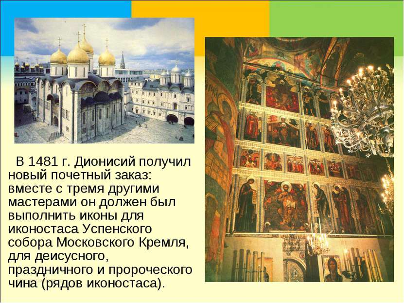 В 1481 г. Дионисий получил новый почетный заказ: вместе с тремя другими мас...